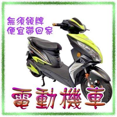 電動機車 自行車 錡明EGA-Y3 小勁戰 固定式鉛酸電池 自家充電 免月租費 免駕照 免牌照 可以免卡分期辦理0元帶走
