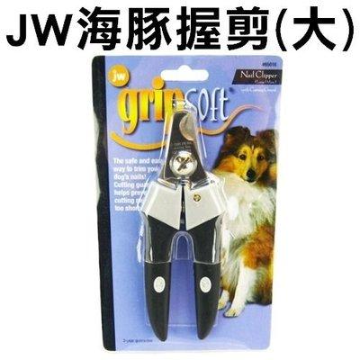 COCO《美容師推薦》JW海豚握剪(大)GS65016台製犬用指甲剪、大狗剪、寵物指甲刀,添加擋片設計好安全