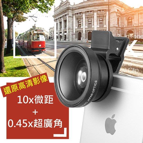 橘子本舖*二合一 超廣角0.45X 0.45 超級廣角 微距 自拍 鏡頭 清晰 iphone6 6S 三星 手機 通用