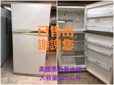 525公升冰箱