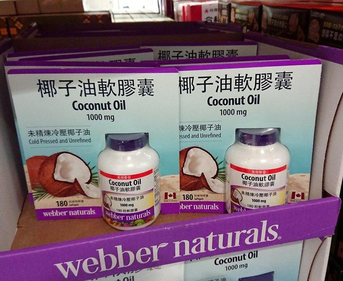 Webber Naturals 椰子油軟膠囊 每瓶180粒 好市多 可超商取付