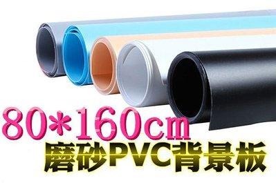 80*160cm 細磨砂PVC背景板 背景布 塑料板 耐磨抗皺 防水 背景架 靜物臺 攝影棚 柔光箱 攝影箱