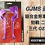 GJMS 煞車拉桿 鋁合金 煞車 拉桿 勁戰 新勁戰 三代 宏佳騰 OZ 125 紫色