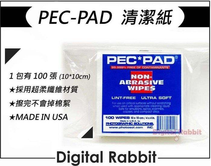 數位小兔【PEC-PAD 清潔紙 拭鏡紙】CCD CMOS 鏡頭 濾鏡 奈米 另有 kodak Tiffen 日蝕水 R