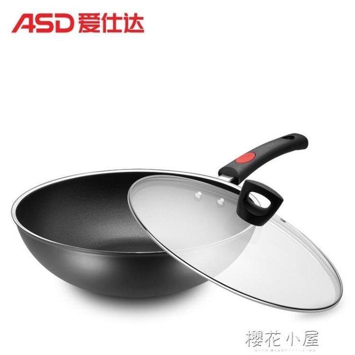 愛仕達炒鍋不黏鍋電磁爐燃氣灶適用無油煙鍋家用炒鍋不沾炒菜鍋具