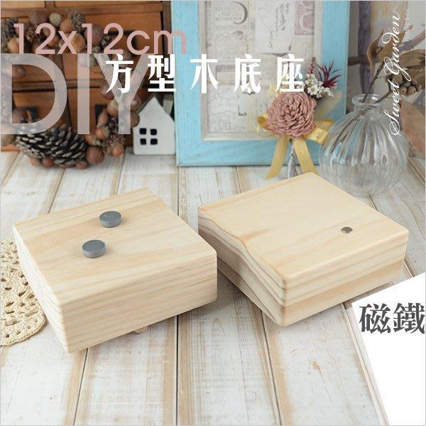 音樂青蛙Sweet Garden, 12x12cm方型木製旋轉磁鐵音樂盒底座(可選曲) 帶磁鐵機芯 附磁鐵 創意設計