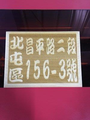 原木生活家  雷射雕刻門牌.全實木門牌.客製化............
