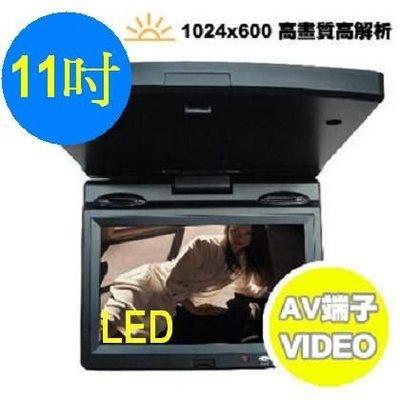 【划算的店】免運~旅行者 Monita 12吋車用吸頂式液晶螢幕 LED面板16:9  (MT-12058C)