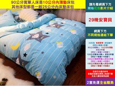 29晚安寶貝_150公分寬標準雙人床床包4件套(床包1被套1枕套2)[愛美健康]大《2件免運》32花色 學生宿舍單人雙人被套枕套床包 不同床型下方連結