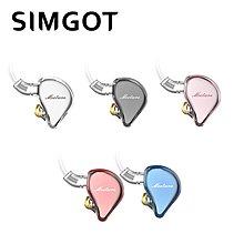【音樂趨勢】SIMGOT MEETURE MT1 動圈入耳式耳機
