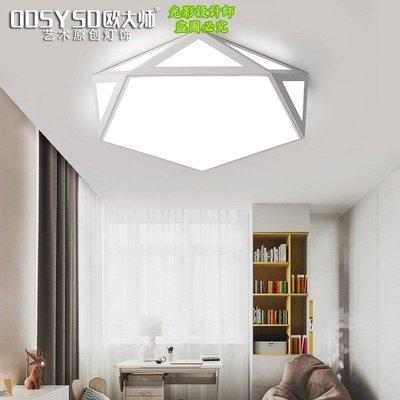 『光影設計』創意幾何臥室燈 簡約現代吸頂燈led五邊形客廳北歐房間燈 G242Y199