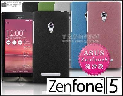 [190 免運費] 華碩 ASUS Zenfone 5 高質感流沙殼 手機殼 保護殼 殼 皮套 A500 A501 5吋