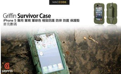 Griffin Survivor iPhone SE / 5S / 5 專用 軍綠色 軍規防護 防摔 保護殼 含稅