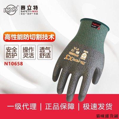 勞保防護 賽立特INXS N10658 輕量型防切割防護手套