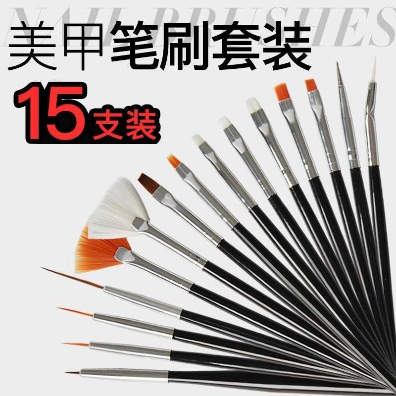 福福百貨~美甲套裝筆刷15支裝筆刷工具套裝彩繪筆光療筆拉線筆點鑽筆劃花筆漸變筆~