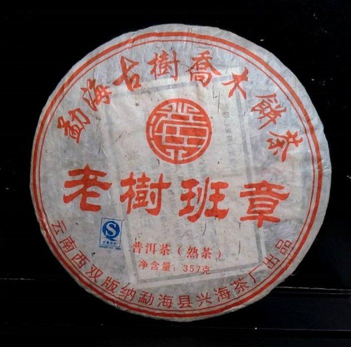 [茶太初] 2012 興海 老樹班章 357克 熟茶