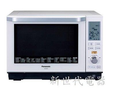 **新世代電器**@詢問有優惠價^^ Panasonic國際牌 27公升蒸氣烘燒烤微波爐 NN-BS603