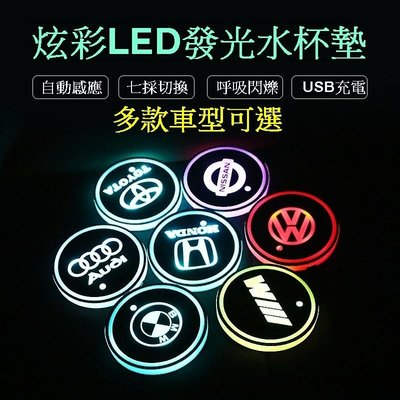 Loco Customs 瘋改裝 汽車 通用 炫彩 LED 發光 杯墊 杯架 七彩 氛圍燈 海拉風 Tesla 特斯拉
