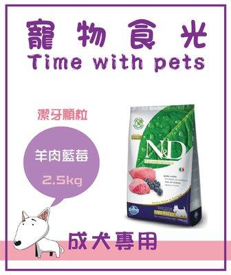 ☺︎寵物食光Time with pets☺︎ ND法米納-挑嘴成犬天然無穀糧-羊肉藍莓-潔牙顆粒 2.5KG