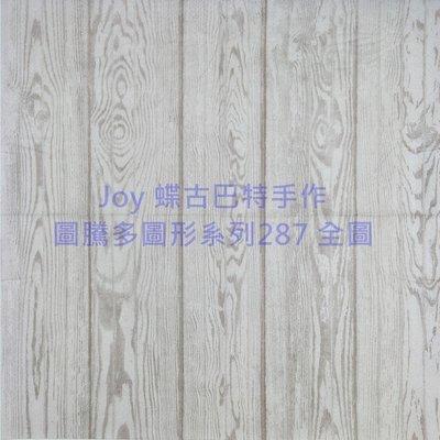 Joy 蝶古巴特手作 優質餐巾紙(33X33CM~2張)/圖騰多圖形系列 287 全圖
