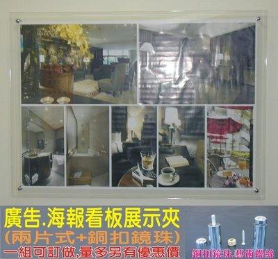 ※歡迎訂做※兩片式壓克力海報夾 海報看板展示架 前5mm透明(倒斜角)+後3mm透明壓克力板