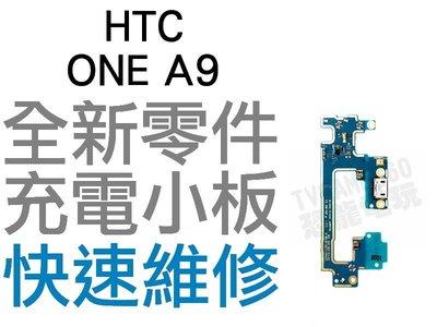 HTC ONE A9 充電小板 尾插小板 充電不良 無法充電 接觸不良 全新零件 專業維修【台中恐龍電玩】