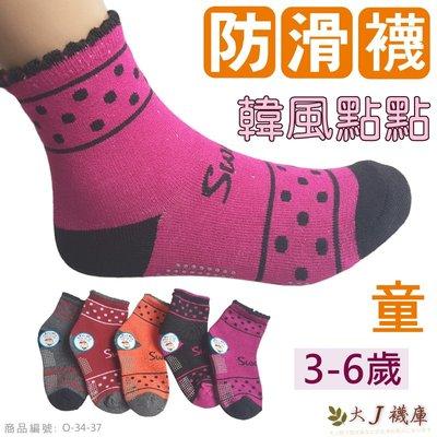 O-34-37 韓風點點-止滑短襪【大J襪庫】6雙150元-3-6歲混棉質防滑襪-小朋友男童女童襪可愛地板襪-台灣運動襪