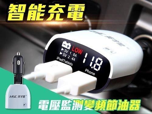 【音樂天使英才星】英才星智能車載 智能電壓監測車充節油器手機平板USB充電3.4A 車用點煙器