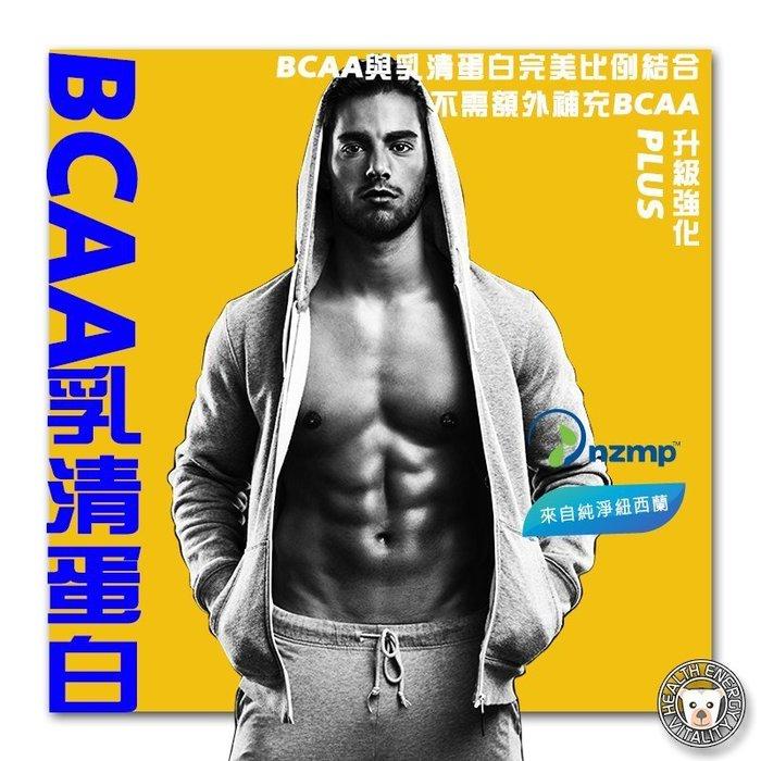 """熊芶居 健身運動 """"BCAA乳清蛋白-原味"""" (1KG) 乳清蛋白進階版 原味 可參考 MusclePharm NZMP"""