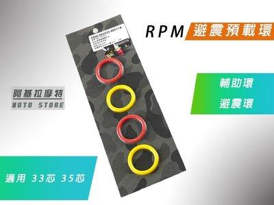 附發票 RPM 預載環 避震器 調整環 適用 33芯 35芯 勁戰 新勁戰 三代戰 四代戰 五代戰 SMAX FORCE