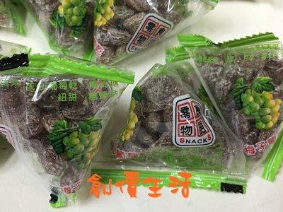 ~創價 ~ 零食 散裝糖果 鹹葡萄乾 梅子鹹 葡萄乾 三角包 300公克約18個