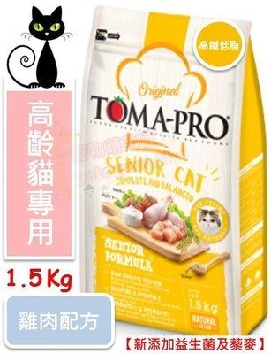 ♡寵物萌萌噠♡【免運】TOMA-PRO 新優格高齡貓-高纖低脂配方(雞肉+米) 貓飼料1.5KG