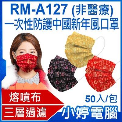 【小婷電腦*口罩】全新 RM-A127 一次性防護中國新年風口罩 50入/包 3層過濾 熔噴布 高效隔離 (非醫療)