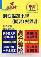 【鼎文公職國考購書館㊣】中鋼公司招考-鋼筋混凝土學(概要)與設計-T5A91