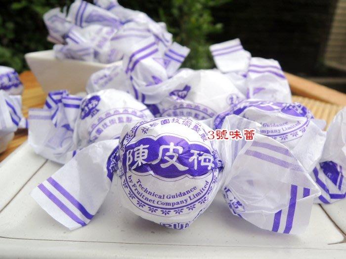 3號味蕾 團購網~鄉村坊 陳皮梅(李)4500G量販價   另有  羅漢果帶皮(又名八仙果).蜜餞.讓您食指大動