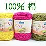 【天河、小珍珍】N3棉線(棉繩) 100%棉 100...
