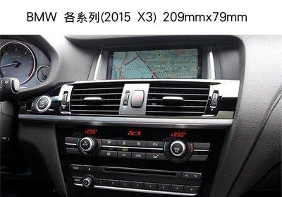 *Phone寶* BMW X1 X3 系列 汽車螢幕鋼化玻璃貼 8.8吋 保護貼 2.5D導角