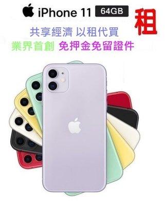 【全家數位】Apple iPhone 11 64GB 6.1吋 《手機出租》