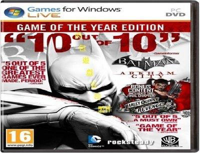 官方正版 PC版 肉包遊戲 蝙蝠俠阿卡漢城市 年度版 Batman: Arkham City GOTY