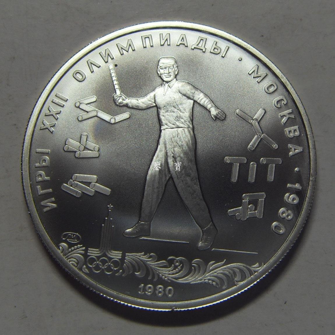 【鑒 寶】(世界各國錢幣)G G G蘇聯 1980年 5盧布 第22界莫斯科奧運會 打棒遊戲 紀念 銀幣 BTG1917