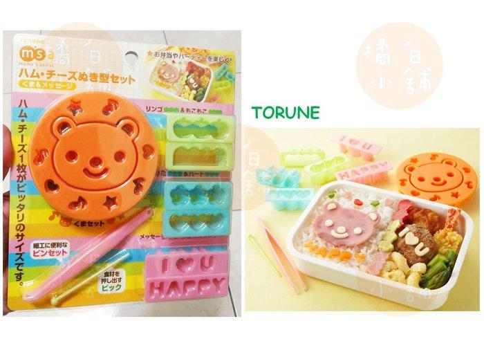 【橘白小舖】日本進口 msa 正版 10件 火腿 蔬菜 起司 食物 壓模 模型 模具 便當 裝飾 熊臉 小熊 happy