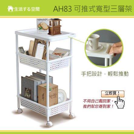 【生活空間】AH83 可推式寬型三層架/多功能收納架/多層收納/餐車/推車/雜物架/工具架/置物架/雜物架/