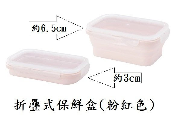 ☆創意生活精品☆IKEA FJARMA 折疊式保鮮盒 16*11*6.5cm