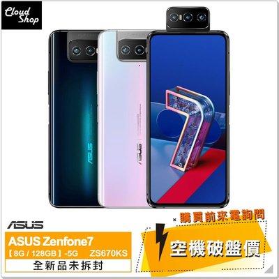 [空機破盤價] ASUS Zenfone7 ZS670KS【8G / 128G】-5G  公司貨全新『限殼老爹門市自取』