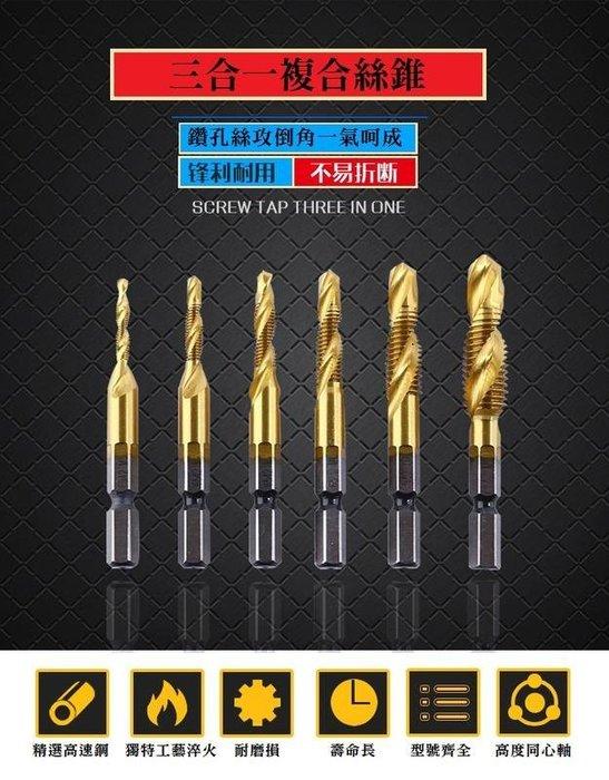 4341鍍鈦(一組6支) 機用絲錐 六角柄鑽攻倒角 一體複合絲攻高速鋼 螺旋開牙 套絲鑽頭套裝 螺絲開孔 電鑽鑽頭