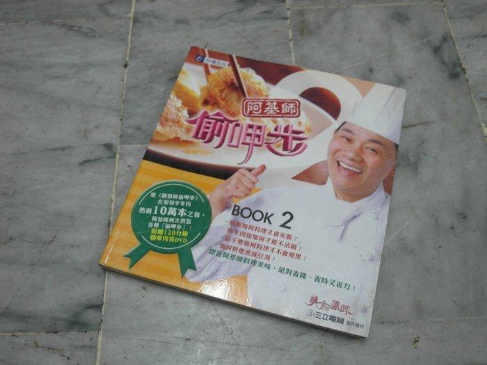 達人古物商《食譜》阿基師偷呷步 BOOK 2【附光碟】