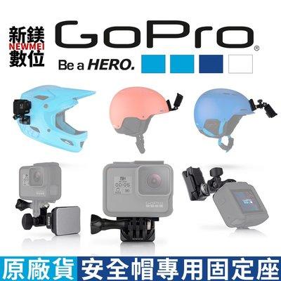 【新鎂-門市可刷卡】GoPro 系列 安全帽專用固定座 (適用所有系列機子) AHFSM-001