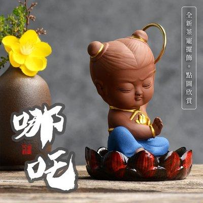 傳藝工坊 - 『蓮花小哪吒』三太子 彩砂陶 紫砂 可愛陶藝茶寵 西遊記 療癒小物 辦公桌擺飾
