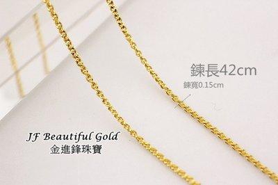 JF金進鋒珠寶金飾   極細黃金素項鍊浪漫螺旋款   金飾項鍊  純金項鍊G006725 重0.98錢