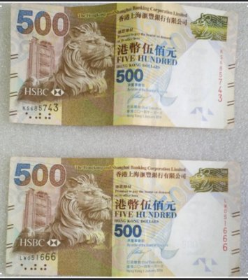 滙豐銀行 $500 亂蛇 KS685743 豹子號 LW051666